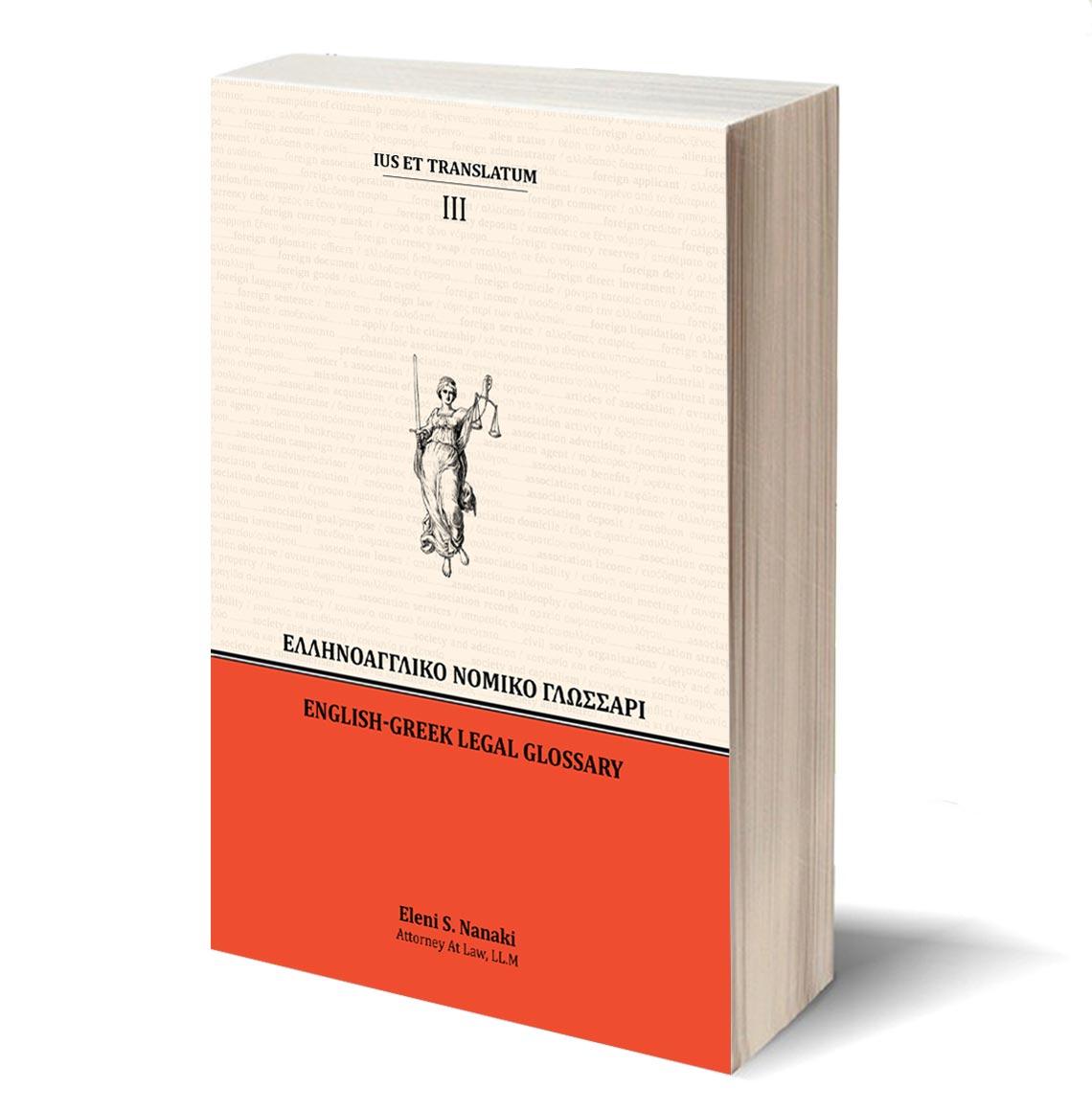 IUS ET TRANSLATUM III